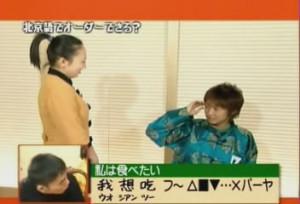 [MAGO MAGO ARASHI][#002] 20050416 - ARASHI Lezione di Cinese 1.avi_snapshot_21.03_[2013.07.13_20.51.14]