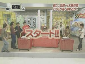 [Arashi no Shukudaikun][#007] 2006.11.13.avi_snapshot_20.06_[2013.09.08_15.49.32]