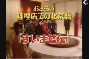 [MAGO MAGO ARASHI][#004] 20050430 - ARASHI learning Chinese 2 logo.avi_snapshot_04.28_[2013.09.21_16.01.38]