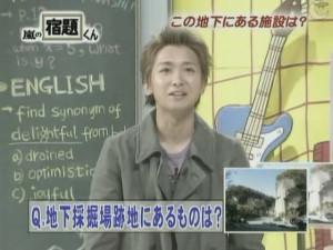 [Arashi no Shukudaikun][#008] 2006.11.20~1 logo.avi_snapshot_04.42_[2013.10.06_16.52.20]