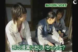 [MAGO MAGO ARASHI][#005] 20050507 - Sho & Aiba logo.avi_snapshot_19.37_[2013.10.19_19.09.26]