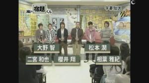 [Arashi no Shukudaikun][#009] 2006.11.27~1 logo.avi_snapshot_00.02_[2013.11.10_12.21.44]