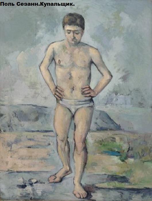 Cezanne.-The-Bather-299x395