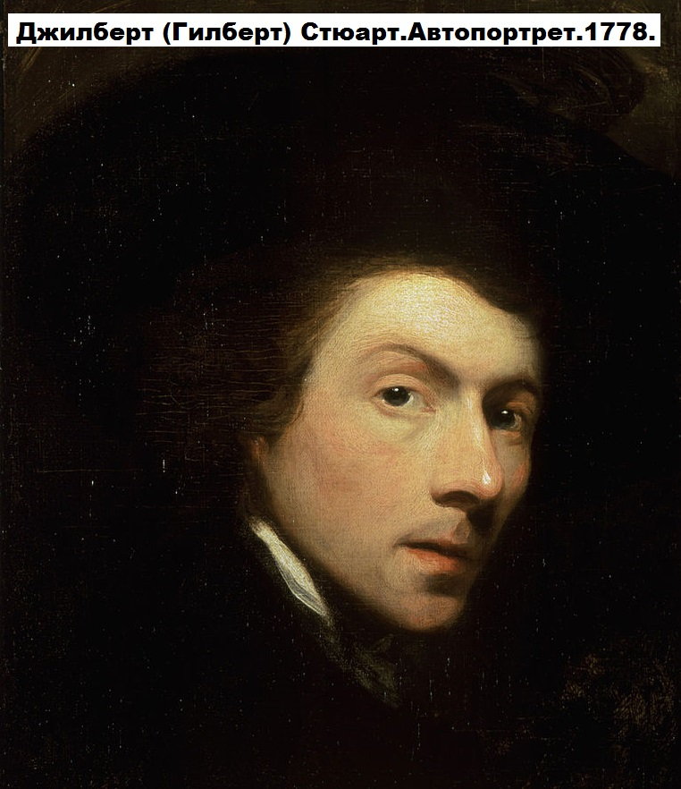 766px-Gilbert_Stuart_Selfportrait.1778