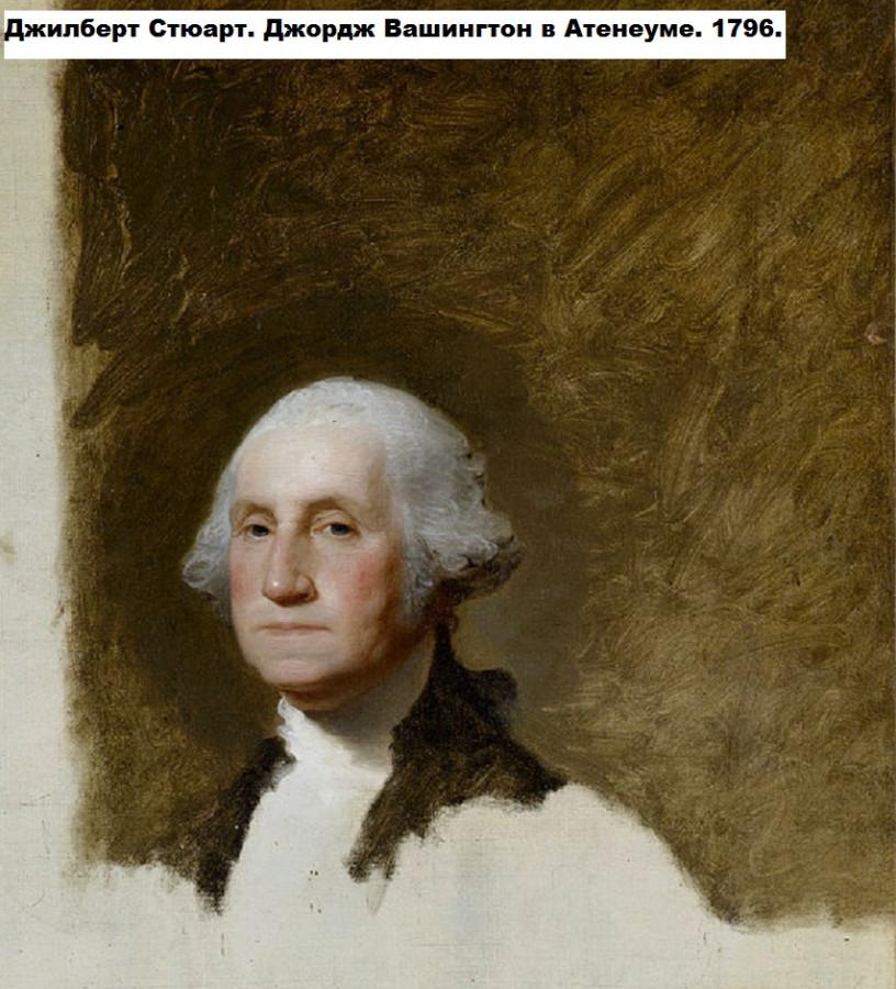 загруженное.Дж.Вашингтон