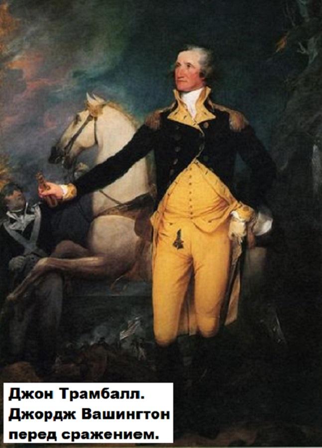 115_Джон_ТРАМБАЛЛ_Джон Вашингтон перед сражением у Трентона.1792