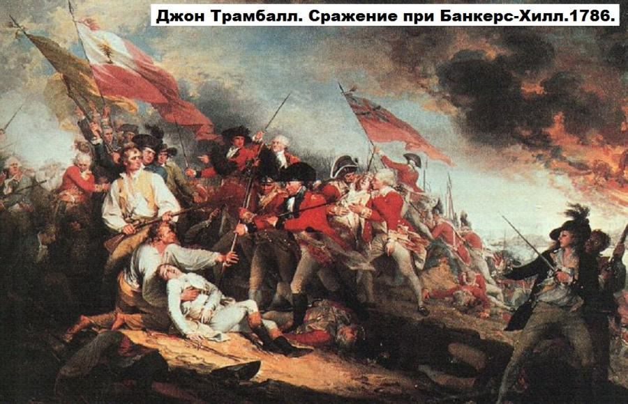attach.Сражение при Банкерс-Хилле.1786