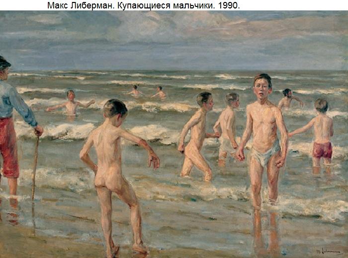 bathing-boys-1900