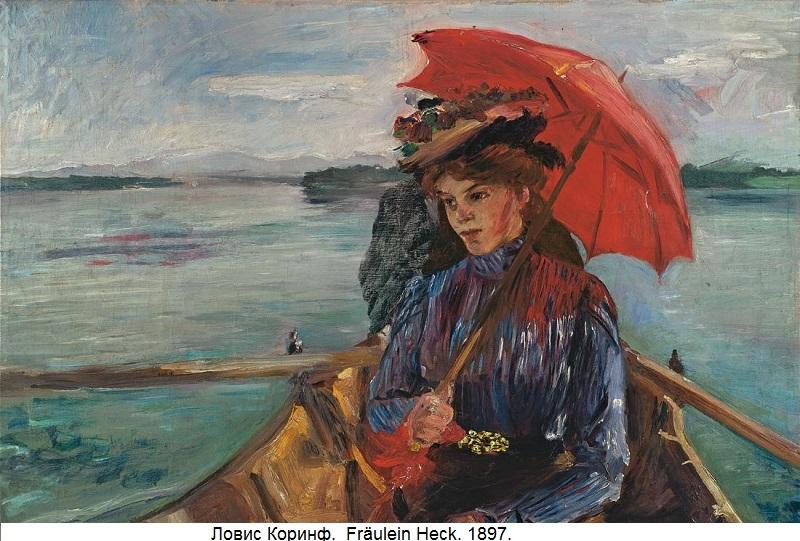 Lovis_Corinth_-_Fräulein_Heck_(1897)