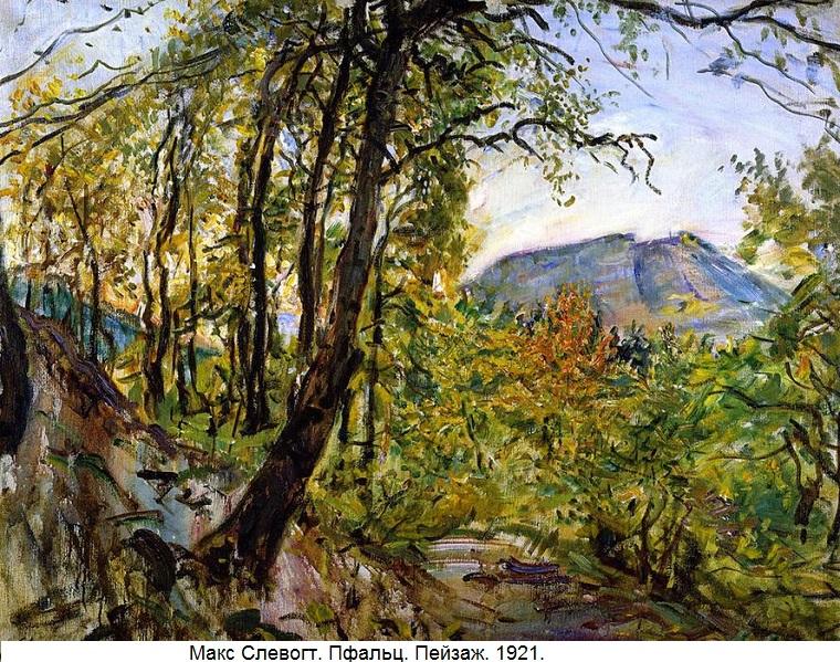 Max-Slevogt-Palatinate-Landscape-2-