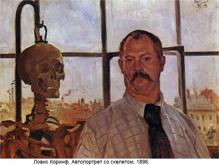 self-portrait-with-skeleton-1896.jpg!Large