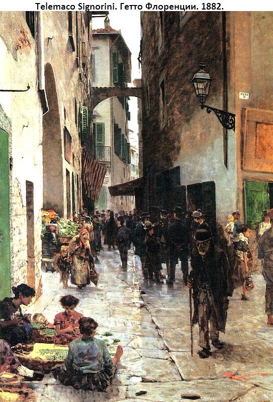 800px-Telemaco_Signorini,_Il_ghetto_di_Firenze,_1882,_95x65_cm