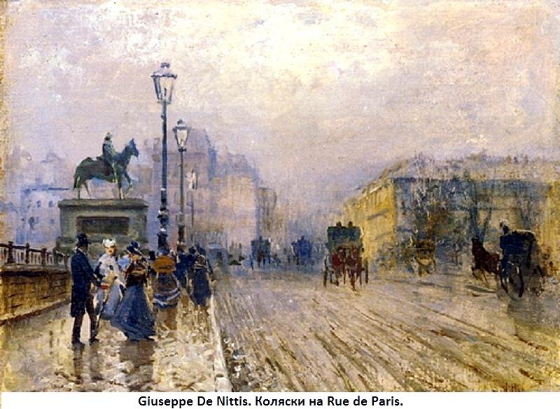 Rue_de_Paris_with_Carriages_De_Nittis
