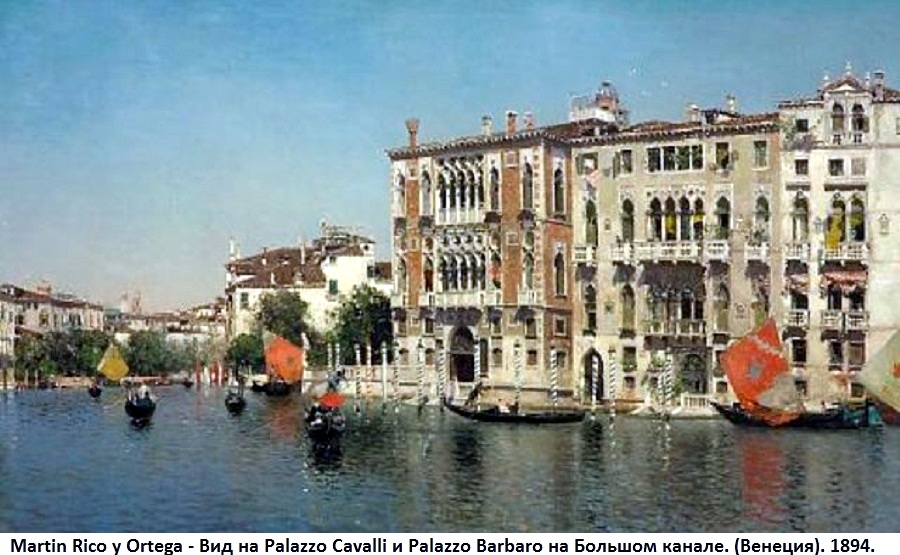 Martin_Rico_y_Ortega_-_A_view_of_Palazzo_Cavalli_and_Palazzo_Barbaro_on_the_Grand_Canal