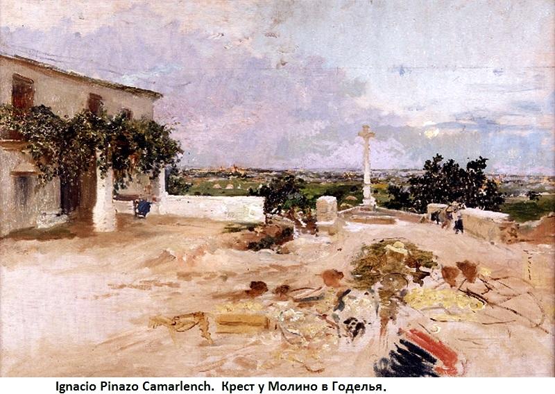 Ignacio_Pinazo_Camarlench_La_cruz_del_Molino_en_Godella