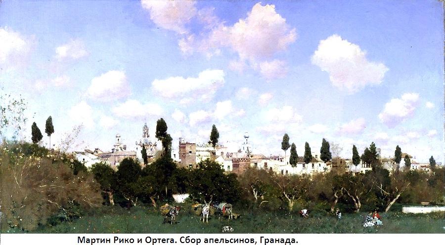 Martín_Rico_y_Ortega_-_Gathering_Oranges,_Granada_-_Walters_37185