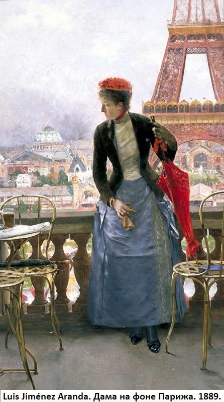 Luis_Jiménez_Aranda,_Dama_en_la_Exposición_Universal_de_Paris_(1889)