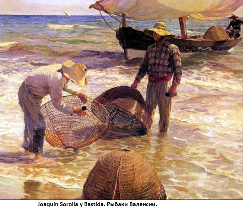 Pescadores-valencianos-(Valencian-Fisherman)