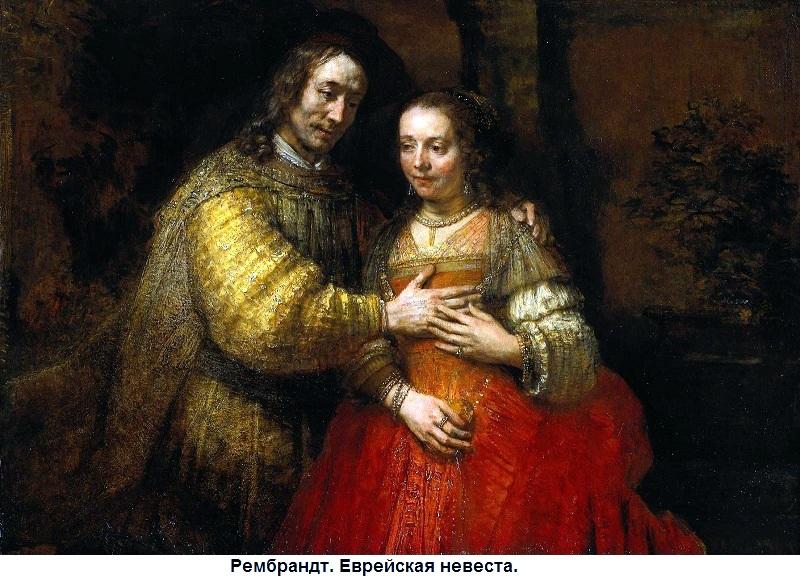 Rembrandt_Harmensz._van_Rijn_-_Het_Joodse_bruidje