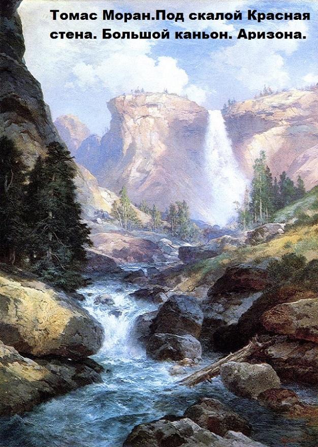 Moran_Thomas_Under_the_Red_Wall_Grand_Canyon_of_ArizonaMOT005