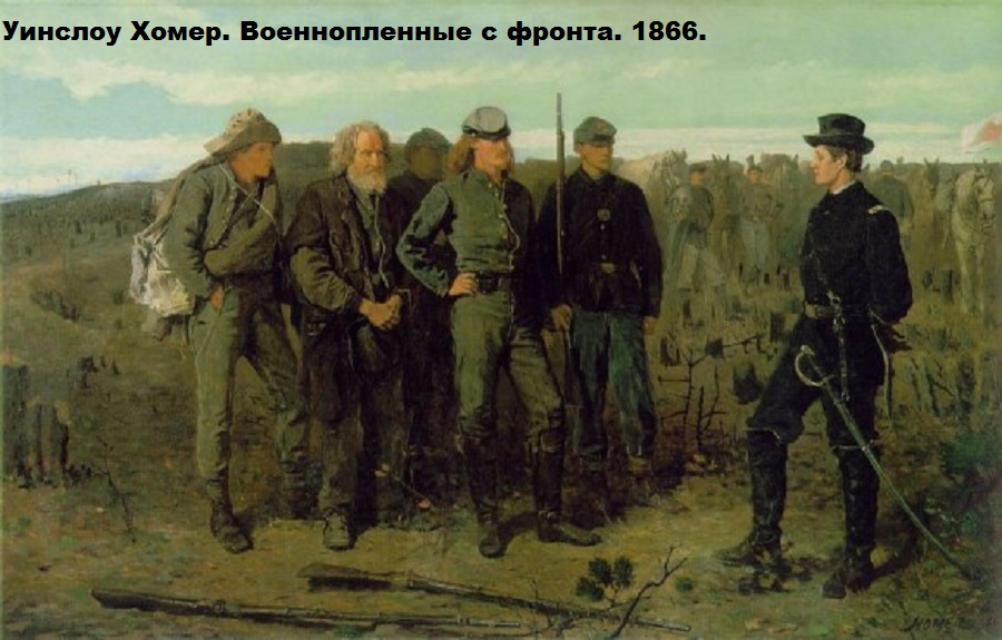 prisoners-from-the-front-1866_thumb310_250