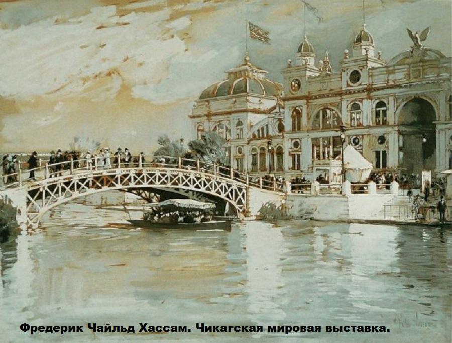 1335586373_1892-chikagskaya-mirovaya-vystavka