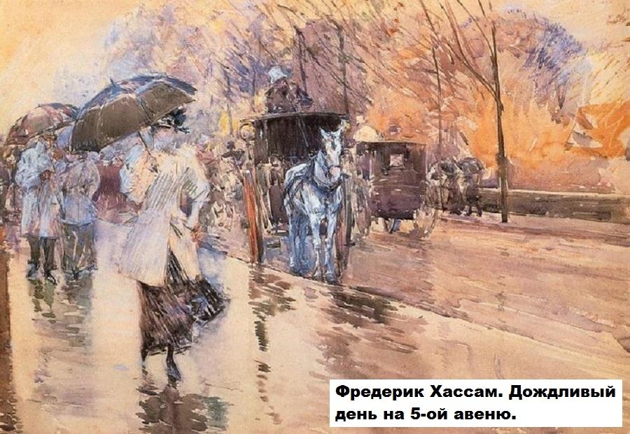 1335586375_1893-dozhdlivyy-den-na-5-y-avenyu