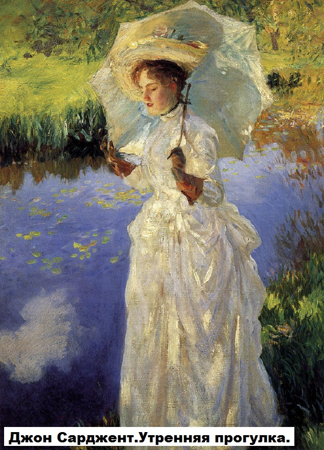 739px-John_Singer_Sargent_-_Morning_Walk