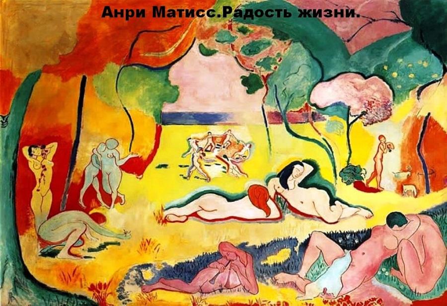 93b02b8ba72f6dd81d51018a94f814c2_Henri_Matisse_The_Joy_of_Life