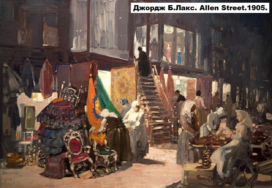 800px-WLA_hmaa_George_Luks_Allen_Street_ca_1905