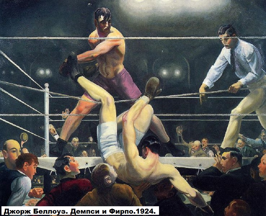 737px-Bellows_George_Dempsey_and_Firpo_1924