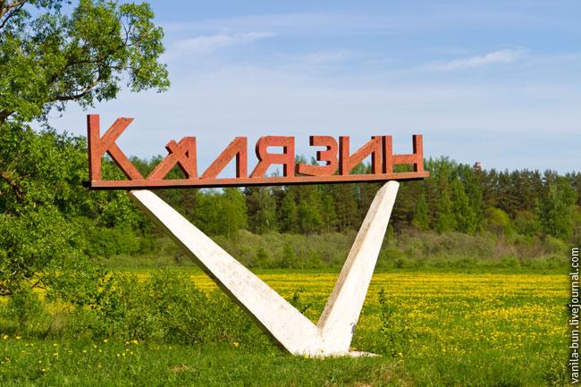 1_въезд-в-Калязин
