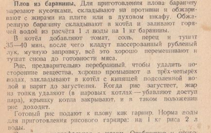 Плов НКВД