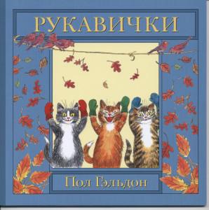 Котята - обложка