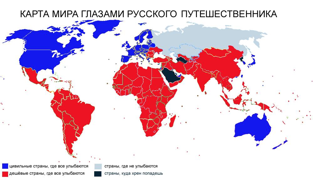 Страны мира глазами туриста