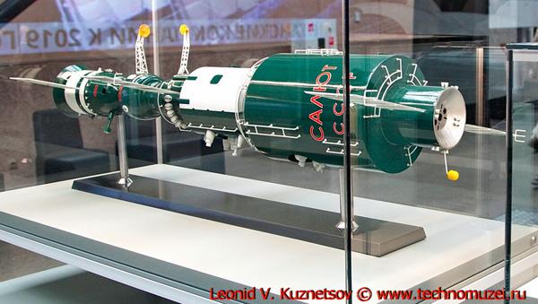 Салют-1