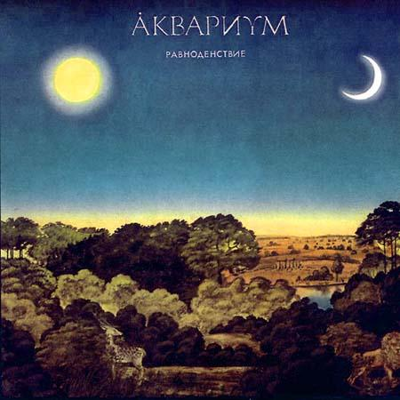 Akvarium_1987_Ravnodenstvie