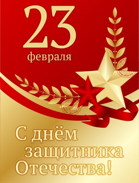 23fevralya-240