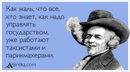 atkritka_1338466461_84