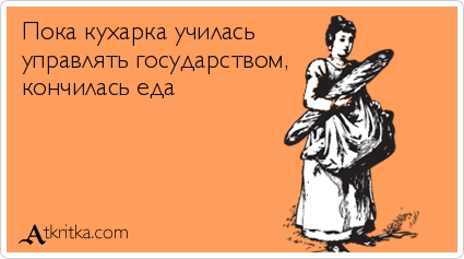 atkritka_1517094886_470