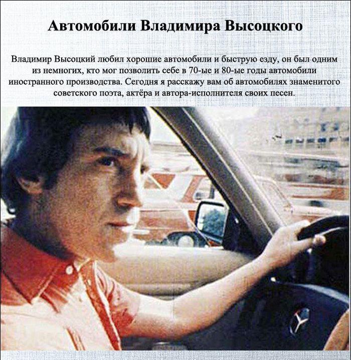 Сколько крутых тачек перебил в свое время Владимир Высоцкий
