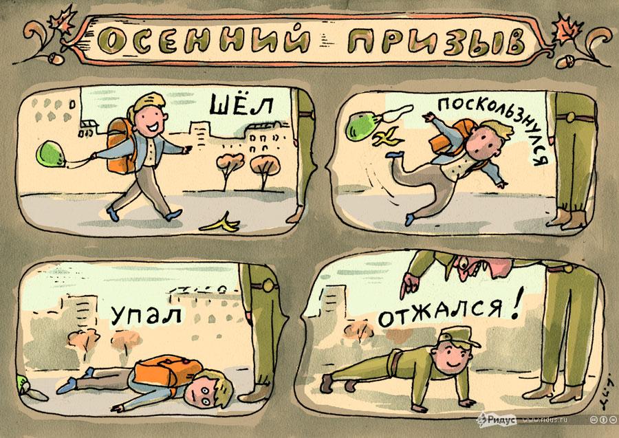 Второклассника призвали в Вооруженные силы Украины