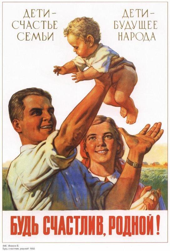 Детство на советских плакатах