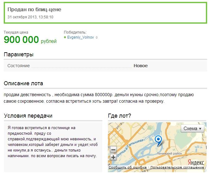 Жительница Красноярска выставила на аукцион свою девственность