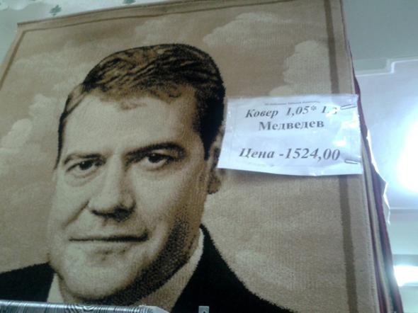 Купите коврик!