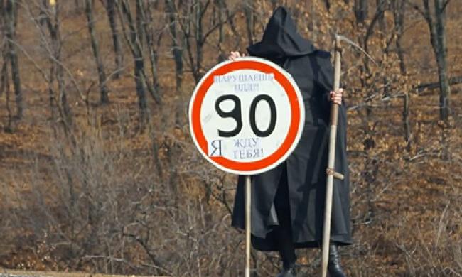Смерть с косой на большой дороге ради спасения жизни