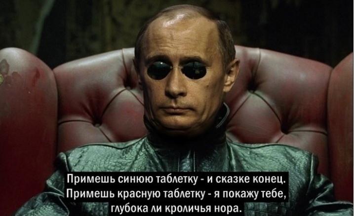 Путин. Политика. Красная таблетка. Украина. Евроинтеграция