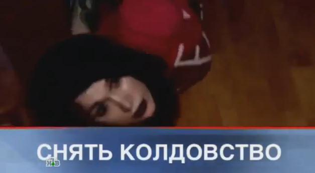 В Москве штурмом взяли логово колдуньи. НТВ. Адъ.