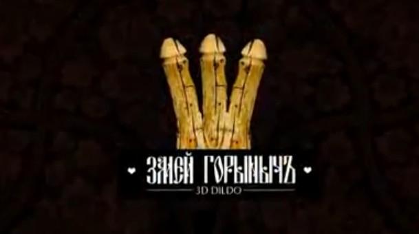 SEX-SHOP Тихий омут, рекламко