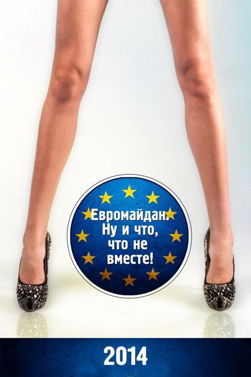 Календарь: Эро-Майдан